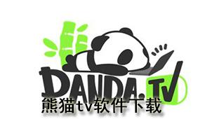 熊猫tv软件下载