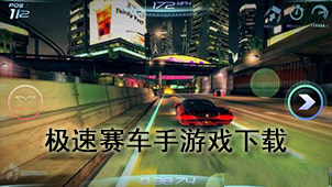 极速赛车手游戏下载