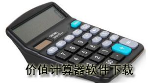 价值计算器软件下载