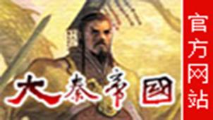 大秦帝国第四部