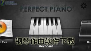 钢琴作曲软件