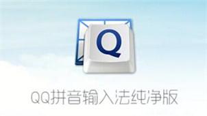 QQ拼音纯净版专区