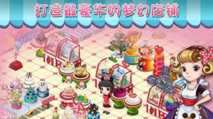 梦幻蛋糕店专题
