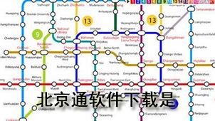 北京通软件下载