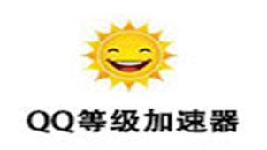 qq等级加速器