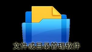 文件或目录管理软件
