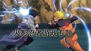 火影忍者游戏专题