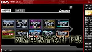 网络电视台软件下载