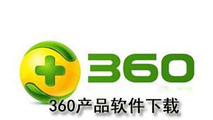 360产品软件下载