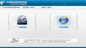 中国电信宽带测速专题