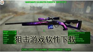狙击游戏软件下载
