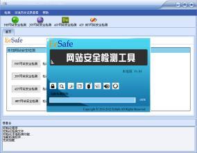 EESAFE网站检测工具大全