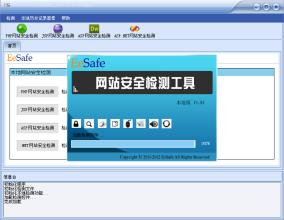 EESAFE网站检测工具