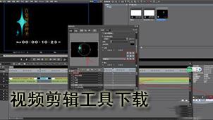 视频剪辑工具下载