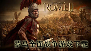 罗马全面战争游戏下载