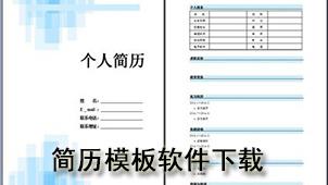 简历模板国产在线精品亚洲综合网下载