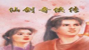仙剑奇侠传98柔情版专题
