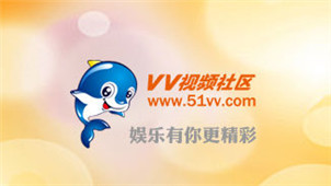 51VV视频社区