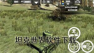 坦克世界软件下载
