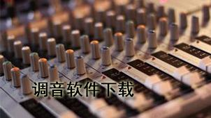 调音软件下载