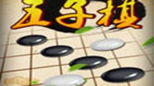 双人五子棋专题
