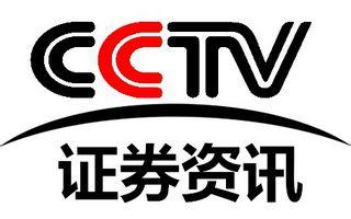 CCTV證券資訊大全