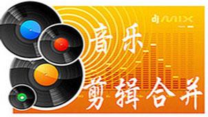 剪辑音乐软件