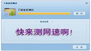 中国电信测速112