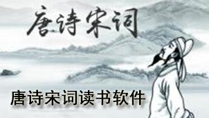 唐诗宋词读书软件