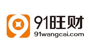 91旺财专区