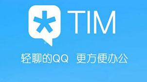 騰訊TIM
