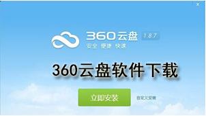 360云盤軟件下載