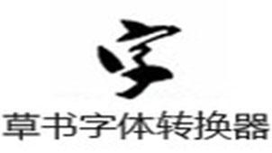草书字体转换器
