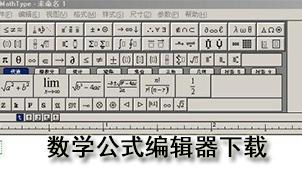 数学公式编辑器下载