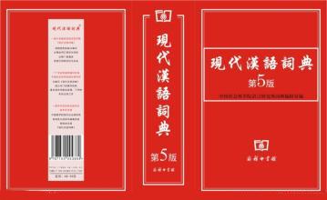 汉语字典大全