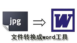 扫描文件转换成word