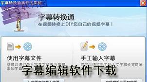字幕编辑软件下载