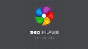 360手机浏览器专区
