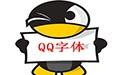 QQ黑色字体(空心美术字)