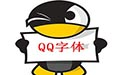 QQ可爱字体(水波...
