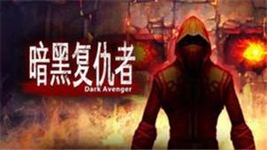 暗黑复仇者专区
