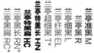 方正兰亭字体下专题