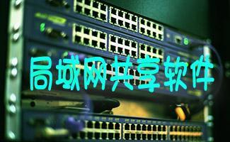 局域网打印机共享设置