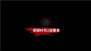 帝国时代2征服者中文版下载