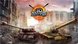 3D坦克争霸专区