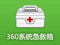 360系统急救箱 5.1.64.1189 官方正式版64位