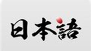 日语自学专题
