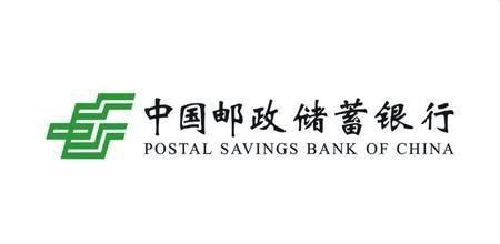 邮政储蓄银行大全