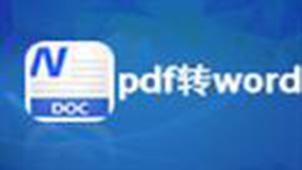 如何将word转换成pdf