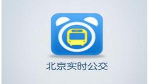 北京实时公交专题